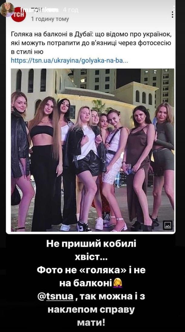 Маріанна Федчук запевняє, що не фотографувалась голою у Дубаї