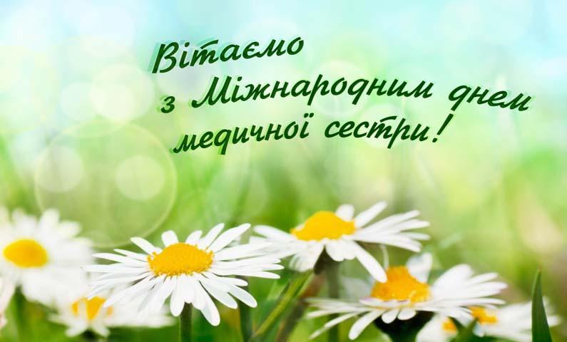 День медичної сестри 2021: привітання з днем медсестри   PMG.ua – новини  Мукачева та Закарпаття