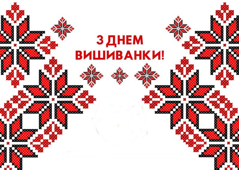 День вишиванки 2021 рік: коли свято вишиванки | PMG.ua – новини Мукачева та Закарпаття