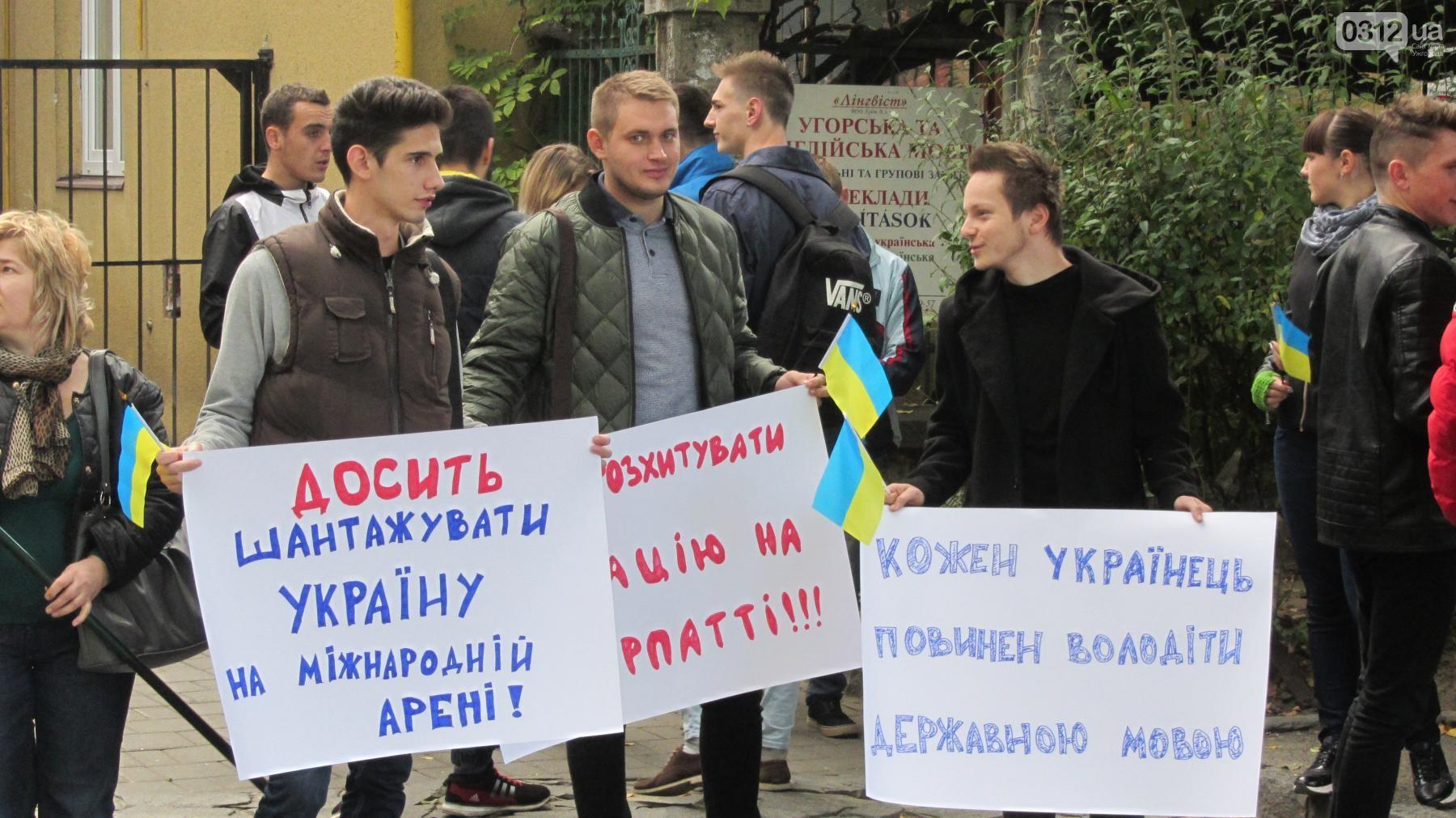 Біля консульства Угорщини в Ужгороді відбулась акція на підтримку закону