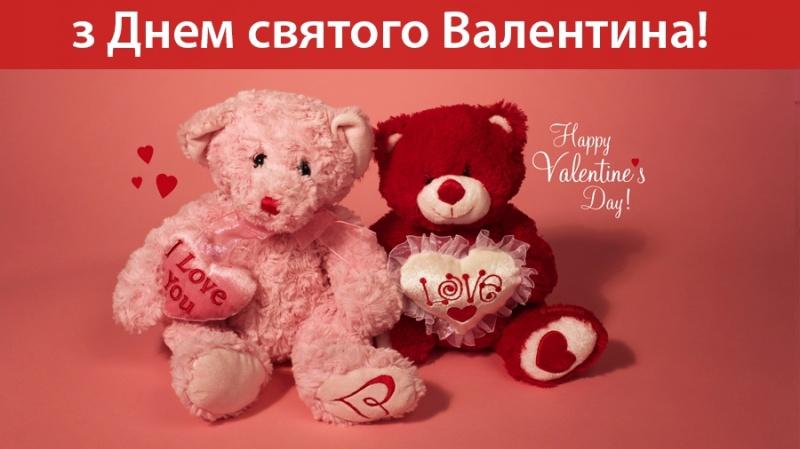 З Днем Святого Валентина картинка