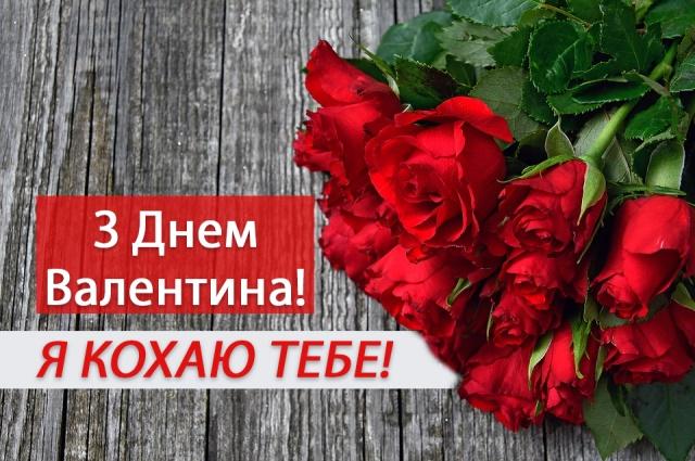 Картинка З Днем Валентина